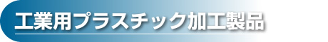 プラスチック加工 工業用ゴム 東京都  機械加工 ディップ 八王子